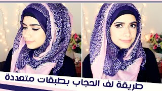 getlinkyoutube.com-طريقة لف الحجاب بطبقات متعددة - Layered Hijab Tutorial By Shahad