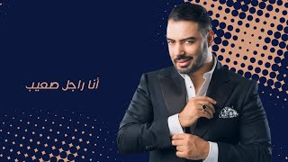 getlinkyoutube.com-Mohamed Reda … Rajel Saiib - Lyrics | محمد رضا  … راجل صعيب - بالكلمات
