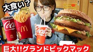 getlinkyoutube.com-【大食い?】巨大!グランドビックマック・グランドセットを食す!Grand Big Mac【マクドナルド】