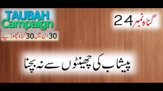 "getlinkyoutube.com-Gunnah # 24  "" Peshab Kay Chentoon (Urine Drops) se na Bachna"" by Mufti Tariq Masood"