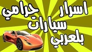 getlinkyoutube.com-اسرار حرامي سيارات بلعربي - GTA V