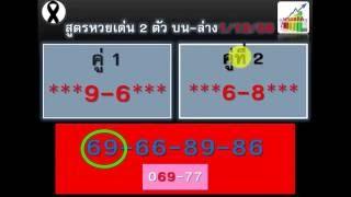getlinkyoutube.com-อ.ชาญศักดิ์ 16/12/59 ฟัน 69 เต็มๆ 4 หางเน้นๆ เด็ดๆ ห้ามพลาด
