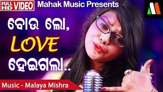 LOVE HEIGALA LO BOU : NEW ODIA MASTI SONG ft LOPAMUDRA| MALAYA MISHRA | MONSOON CREATIVES|