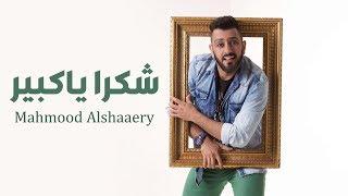 getlinkyoutube.com-Mahmoud Al Shaaeri - Shokran Ya Keber | محمود الشاعري - شكرا يا كبير