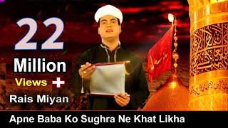 getlinkyoutube.com-Sughra Ne Khat Likha | Sughra Ka Khat | Full Waqia | Sad Waqia | HD | Jhoola Jhulaoon | Rais Miyan