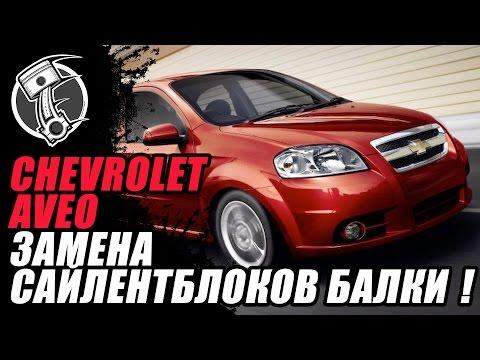 Chevrolet Aveo Шевроле Авео Замена сайлентблоков балки!