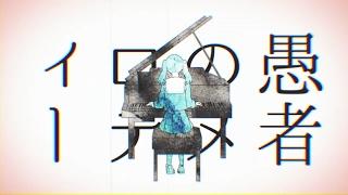 getlinkyoutube.com-【ASG】 Mousou Kanshou Daishou Renmei ~ MKDR / Hatsune Miku 【Vietsub】