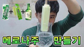 getlinkyoutube.com-메로나주 만들기!!! 메로나만 있으면 간편하게 !! 메로나주의 세계로~! How to make a Melona Cocktail Drink ~!