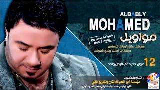 getlinkyoutube.com-موال ايدك ثلج - محمد البابلي موال حزين يبجي الصخر