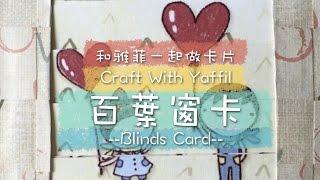 和雅菲一起做卡片Craft With Yaffil-百葉窗卡Blinds Card(教學影片\tutorial)