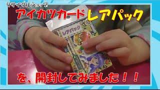 getlinkyoutube.com-全部レア!? アイカツ!カードの【レアパック】を開封してみました☆リサイクルショップ Aikatsu / japanese cute anime toy