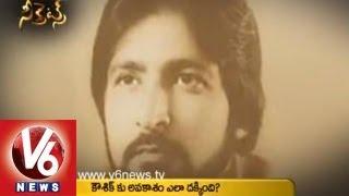 getlinkyoutube.com-INDIAN Raw Agent Ravindra Kaushik Murder Mystery || Death Secrets || V6 news