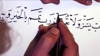 getlinkyoutube.com-الخطاط حسام المطر - خط النسخ - تمرين رب يسر ولاتعسر