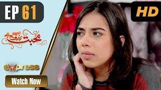 Pakistani Drama | Mohabbat Zindagi Hai - Episode 61 | Express Entertainment Dramas | Madiha