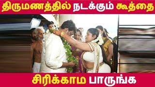 திருமணத்தில் நடக்கும் கூத்தை சிரிக்காம பாருங்க | Photo Gallery | Tamil Seithigal | Latest News