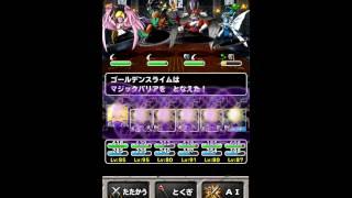 DQMSL 幻魔チャレンジLv5 ドメディ9ターン撃破 ノーカットVer