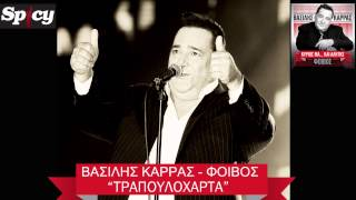 getlinkyoutube.com-Βασίλης Καρράς - Τραπουλόχαρτα | Vasilis Karras - Trapouloxarta - Official Audio Release (HQ)