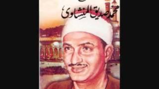 getlinkyoutube.com-مقارنة بين أداء عبد الباسط و المنشاوى