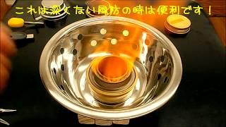 getlinkyoutube.com-trangia アルコールバーナーの火消しカップ