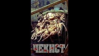 The Chekist (Russia, 1991)