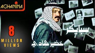getlinkyoutube.com-خضير هادي - سبايكر - فيديو كليب 2015 - Khdair Hadi - Spaicar