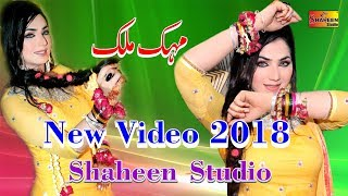 Mehak Malik   New Latest Video Songs   Shaheen Studio