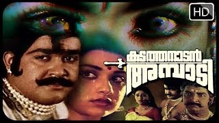 getlinkyoutube.com-Kadathanadan Ambadi Malayalam Full Movie   Malayalam Online Movies   Full movie malayalam