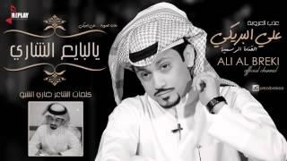 getlinkyoutube.com-شيلة   البايع الشاري   اداء  علي البريكي