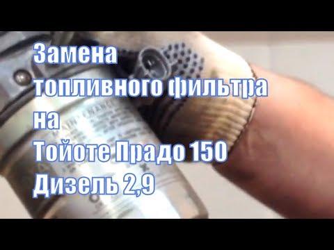 Замена топливного фильтра на Тойоте Прадо 150 Дизель 2,9