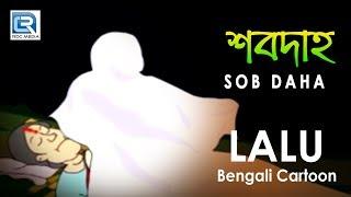 getlinkyoutube.com-Bengali Comedy | Lalu | Sob Daha
