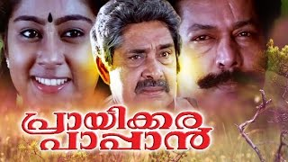 getlinkyoutube.com-Malayalam Full Movie | Prayikkara Pappan | Murali,Chippy,Geetha,Jagadish Comedy Movies