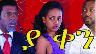 getlinkyoutube.com-Ethiopian Movie - Ya Ken (ያ ቀን) Netsanet Workeneh 2015 Full