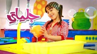 getlinkyoutube.com-كليب جلياتي - حنان الطرايره | قناة كراميش الفضائية Karameesh Tv