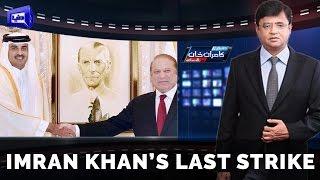 Dunya Kamran Khan Kay Sath - 3rd January 2017