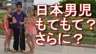 getlinkyoutube.com-親日国ポーランドとは?日本男児はもてもて?いたるところで逆ナンパ?現地訪問して分かった真実!ポーランド孤児&ロシア?