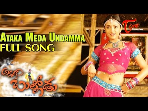 Allari Bullodu - Atakameeda Undammo - Trisha - Nithin - Mass Song