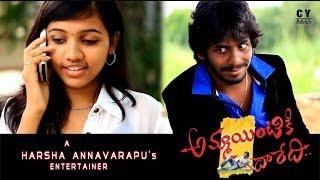 Ammaintiki Daredi || Non Stop Comedy Short Film || By Harsha Annavarapu || CY Arts