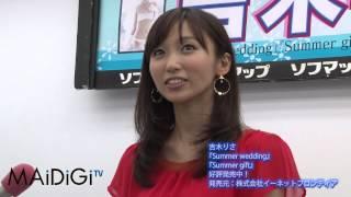getlinkyoutube.com-吉木りさ DVD発売記念イベント 囲み会見