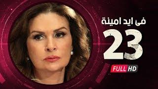 getlinkyoutube.com-Fi Eid Amina Eps 23 - مسلسل في أيد أمينة - الحلقة الثالثة والعشرون - يسرا وهشام سليم