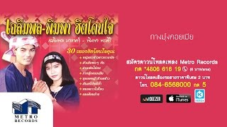 getlinkyoutube.com-กางมุ้งคอยเมีย - เฉลิมพล-พิมพา