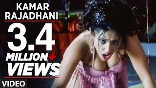 getlinkyoutube.com-Kamar Rajadhani (Full Bhojpuri Hot Item Dance Video) Mard No 1
