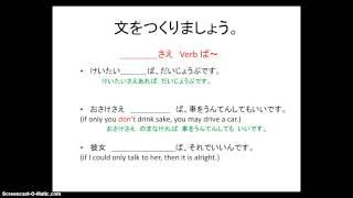 getlinkyoutube.com-Advanced Japanese Ch5#2a