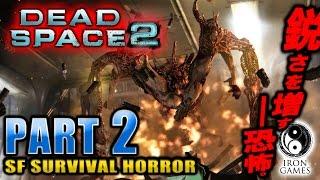 getlinkyoutube.com-#2【日本語化】Dead Space2:デッドスペース2を穏やかに実況プレイ【絡む死体!トライポッド出現】