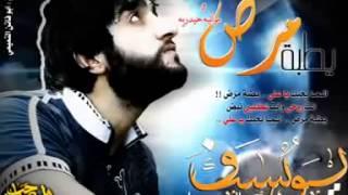 getlinkyoutube.com-يوسف الصبيحاوي 2013 طبه مرض الي ما يحبك علي