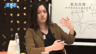 getlinkyoutube.com-第24回 無韓心のススメ【CGS 古谷経衡】