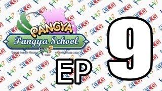 getlinkyoutube.com-Pangya School EP9 สนาม Blue Lagoon