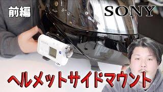 getlinkyoutube.com-SONYの新型ヘルメットサイドマウント を装着!【前編】 VCT-HSM1