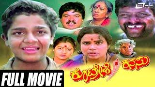 Kotreshi Kanasu/ಕೊಟ್ರೇಶಿ ಕನಸು  Kannada Full HD Movie   FEAT.Master Vijay Raghavendra, Karibasavaiah