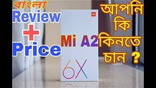 Xiaomi Mi A2/Mi 6x Price In Bangla-Full Review,Unboxing in bangla