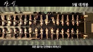 getlinkyoutube.com-[간신] 메인 예고편-천년의 쾌락편